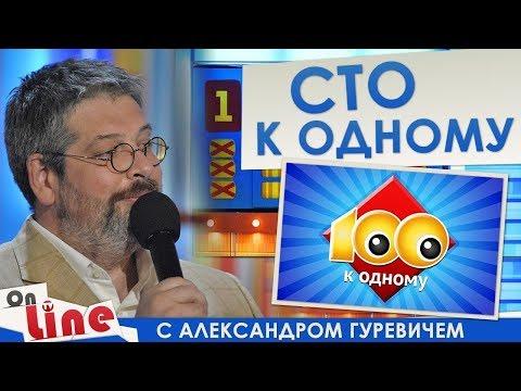 Сто к одному - Выпуск 24.06.2018 - DomaVideo.Ru