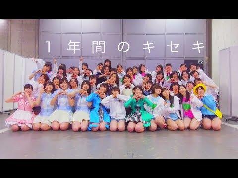 AKB48 Team 8 1年間のキセキ 3rd LAP