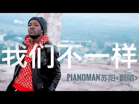 這位外國黑人歌手,唱出中文歌不一樣的味道出來,超厲害的