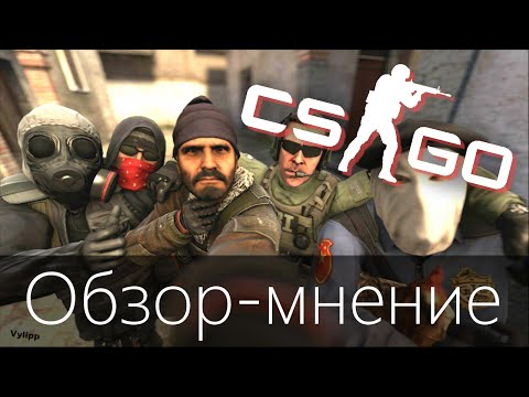 1869 слов о Counter Strike: Global Offensive