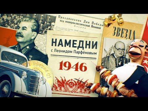 Леонид Парфёнов выпустил первую серию новых «Намедни».