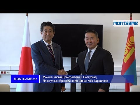 Монгол Улсын Ерөнхийлөгч Х.Баттулгад Япон улсын Ерөнхий сайд Шинзо Абэ бараалхав