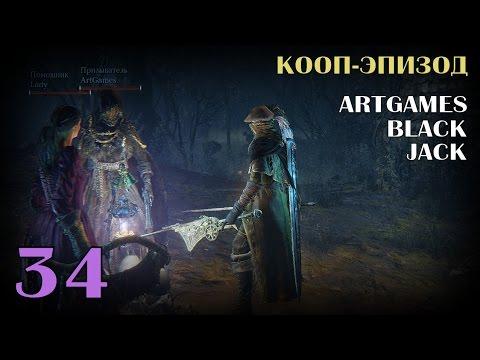 Кооп-эпизод! [Bloodborne #34] Black/Jack/ArtgamesLP