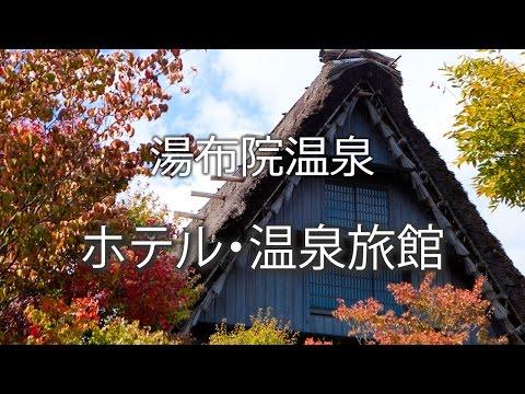 大分県湯布院温泉人気の宿|九州旅行【25選】
