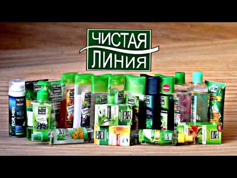 5 кг косметики \ЧИСТАЯ ЛИНИЯ\ Честный обзор Серия 463 - DomaVideo.Ru