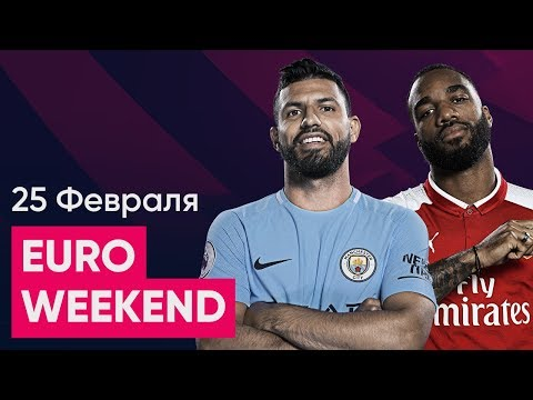 Манчестер Сити - Арсенал Манчестер Юнайтед - Челси Рома - Милан |Обзор и прогноз футбол 25.02.2018