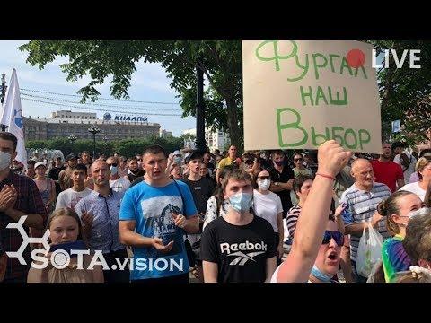 Хабаровск 43 день протеста
