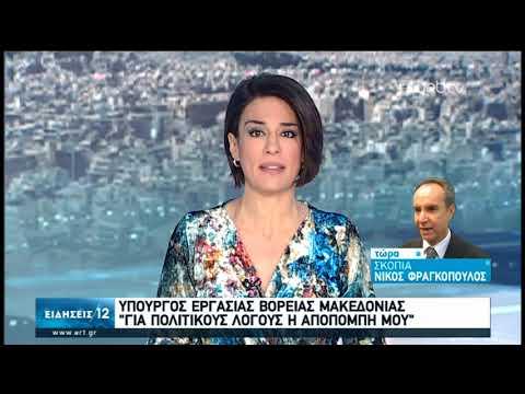 Απέπεμψε την υπ. Εργασίας η Βουλή της Β. Μακεδονίας | 15/02/2020 | ΕΡΤ