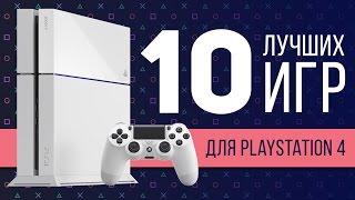 10 лучших игр для PlayStation 4 (PS4)