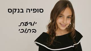 הזמרת סופיה בנקס – יודעת בתוכי