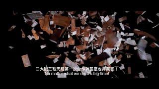 《樹大招風》先導版預告片 Trivisa Teaser Trailer