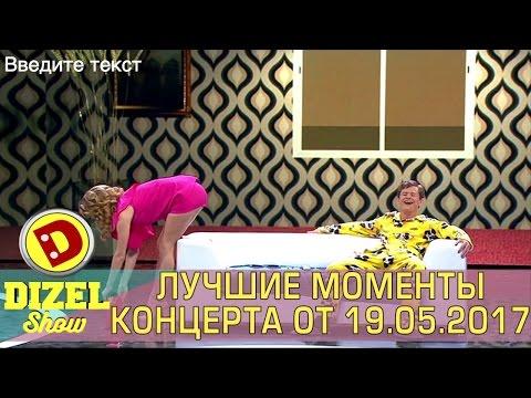Лучшие моменты Дизель шоу от 19.05.2017