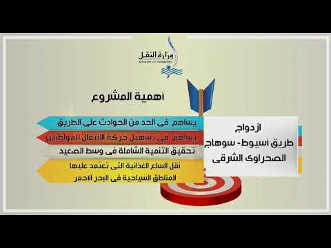 فيديو جراف - مشروع ازدواج طريق أسيوط- سوهاج الصحراوى الشرقي