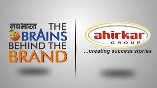 Ahirkar Group, हर क्षेत्र में काम कर रहा अहिरकर ग्रुप...