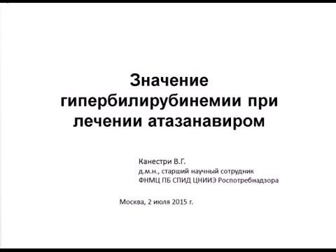 Канестри В.Г. «Значение гипербилирубинемии на фоне терапии атазанавиром».2015 [ВИЧ-инфекция]
