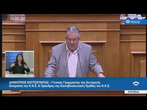 Δ.Κουτσούμπας (Γ.Γραμματέας κεντρ.επιτρ.Κ.Κ.Ε)(Ψήφος εμπιστοσύνης στην Κυβέρνηση)(10/05/2019)