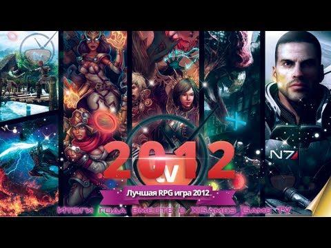 Лучшая RPG игра 2012 (Best RPG game 2012)