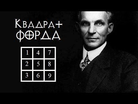 Магия денег №1. Как быстро привлечь деньги (квадрат Форда) - DomaVideo.Ru