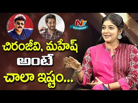 Actress Sithara About Chiranjeevi ,Mahesh Babu And NTR | #Sithara Exclusive Interview | NTV Ent (видео)