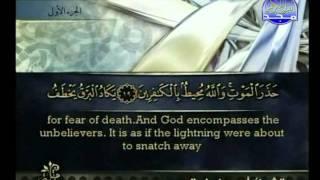 المصحف الكامل المرتل 01 للمقرئ أحمد بن علي العجمي