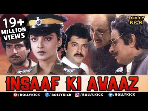 Insaaf Ki Awaaz Full Movie | Hindi Movies 2019 Full Movie | Anil Kapoor Movies | Rekha