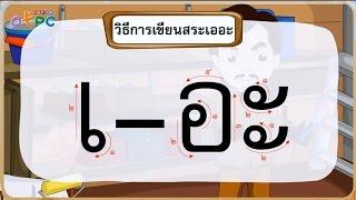 สื่อการเรียนการสอน สระเออะ สระเออ ป.2 ภาษาไทย