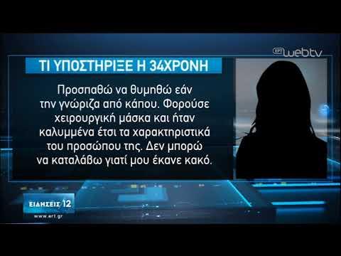 Σε σοβαρή κατάσταση η 34χρονη που δέχτηκε επίθεση με βιτριόλη | 22/05/2020 | ΕΡΤ