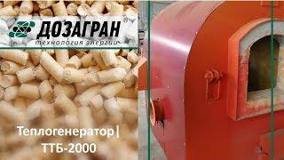 Видео Теплогенераторы  (сыпучее твердое топливо), ТТБ