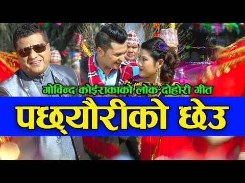 Pachheuri Ko Chheu पछ्यौरीको छेऊ By Cholendra Paudel & Devi Gharti Magar || New Dohori Song 2074