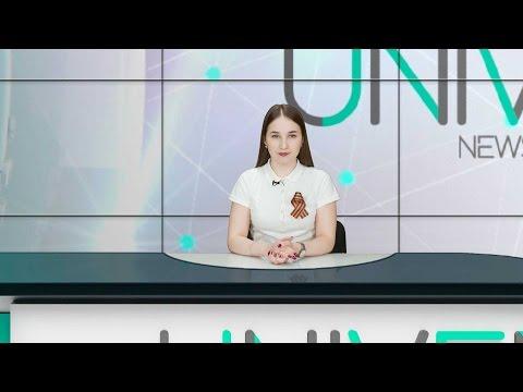Новости КФУ от 03.05.2017