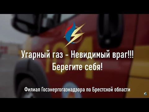 Угарный газ - невидимый враг! Берегите себя!