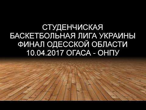 СБЛУ. Финал Одесской области. ОГАСА - ОНПУ. 10.04.2017
