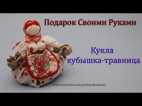 Как сделать куклу оберег травницу своими руками