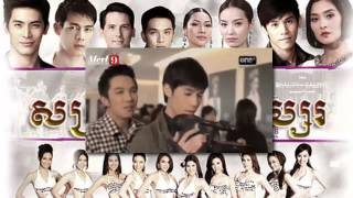 General Thai Khmer Movie - Sangkream Sne Tep Absor [38 END]