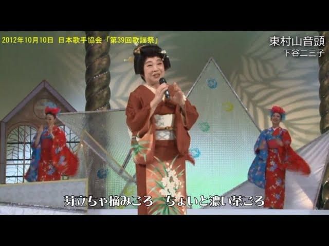 """志村けんさんの「東村山音頭」""""元歌""""が配信"""