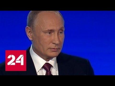 Выступление Владимира Путина на заседании дискуссионного клуба \