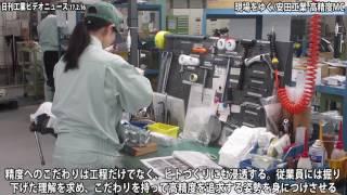 現場をゆく(196)安田工業−高精度MC(動画あり)