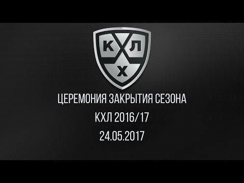 Церемония закрытия сезона КХЛ 2016/17 - Прямая трансляция (видео)