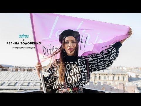 befree и Регина Тодоренко #запрещатьзапрещено онлайн видео