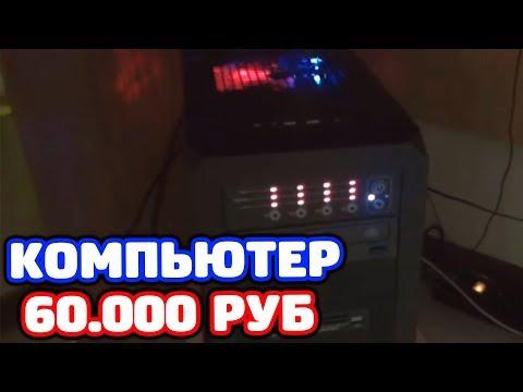 ИГРОВОЙ КОМПЬЮТЕР ЗА 60.000 РУБЛЕЙ
