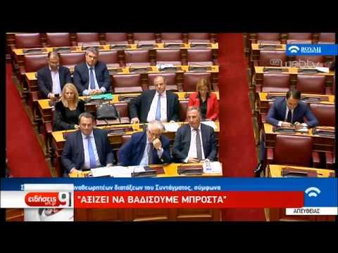Συζήτηση στη Βουλή για την αναθεώρηση του Συντάγματος | 18/11/2019 | ΕΡΤ
