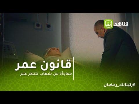 """""""قانون عمر"""": عذاب ضمير """"شهاب"""" قد ينقذ حمادة هلال من السجن"""