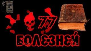 СТРАШНЫЕ ИСТОРИИ НА НОЧЬ: 77 БОЛЕЗН...