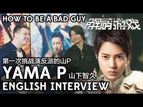 Yamapi Interview: Being the Bad Guy 山下智久:第一次挑战演反派的山P (英文采访 English Interview)