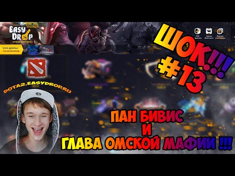 ШОК! #13 dota2.easydrop.ru, BEAV!SE, SAH4RSHOW, мафия, бабки!