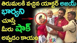 Tollywood Actor Ajay And His Wife Visits Tirupati Temple MSR TV Most Tirumala Tirupati News Updates
