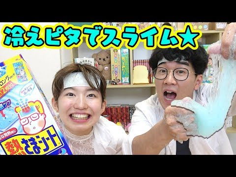【SLIME】冷え冷え!熱さまシートでスライム作ってみた!How To Make Cooling Patch Slime