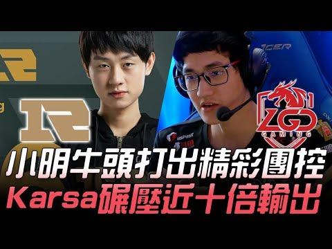RNG vs LGD 小明牛頭打出精彩團控 Karsa碾壓近十倍輸出!Game 3
