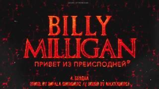 ПРЕДЗАКАЗ НОВОГО АЛЬБОМА - https://vk.cc/5PcGMgBilly Milligan в iTunes - http://vk.cc/4iXQmsBilly Milligan в Google Play - http://vk.cc/4vSC0ZBilly Milligan в Яндекс Музыка - http://vk.cc/4vSBK7Billy Milligan в Spotify - http://vk.cc/4vSDQhBilly Milligan в Deezer - http://vk.cc/4vSCkOBilly Milligan в Sontrack - http://vk.cc/4vSCEwBilly Milligan в Zvooq - http://vk.cc/4vSFP6Billy Milligan в Muz.ru - http://vk.cc/4vSELp