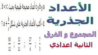 الرياضيات الثانية إعدادي - الأعداد الجذرية المجموع و الفرق تمرين 20